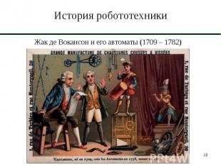 История робототехники Жак де Вокансон и его автоматы (1709 – 1782)
