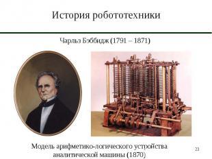 История робототехники Чарльз Бэббидж (1791 – 1871)Модель арифметико-логического