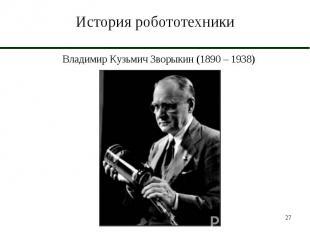 История робототехники Владимир Кузьмич Зворыкин (1890 – 1938)