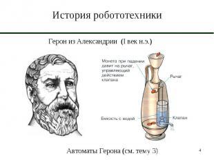 История робототехники Герон из Александрии (I век н.э.)Автоматы Герона (см. тему