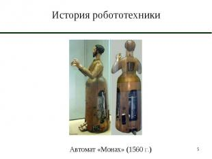 История робототехники Автомат «Монах» (1560 г.)