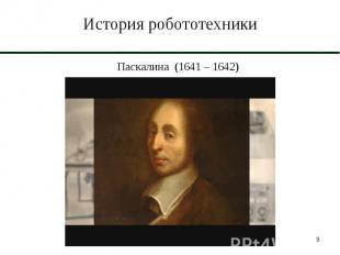 История робототехники Паскалина (1641 – 1642)