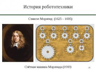 История робототехники Сэмюэл Морленд (1625 – 1695)Счётная машина Морленда (1666)