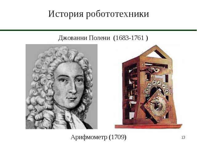 История робототехники Джованни Полени (1683-1761 )Арифмометр (1709)