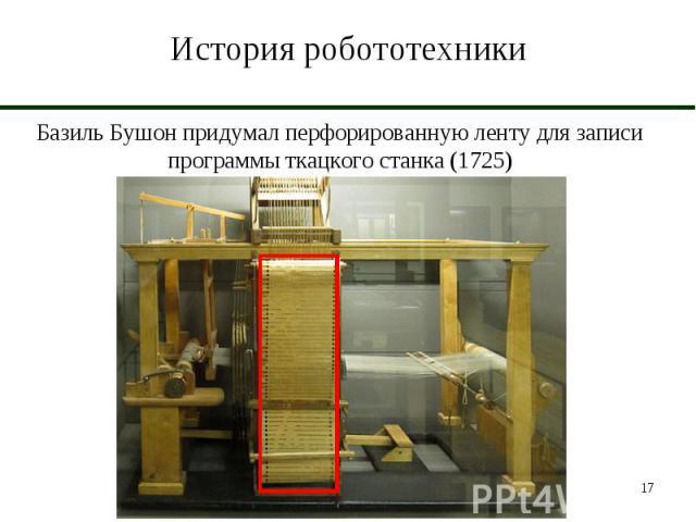 История робототехники Базиль Бушон придумал перфорированную ленту для записи программы ткацкого станка (1725)