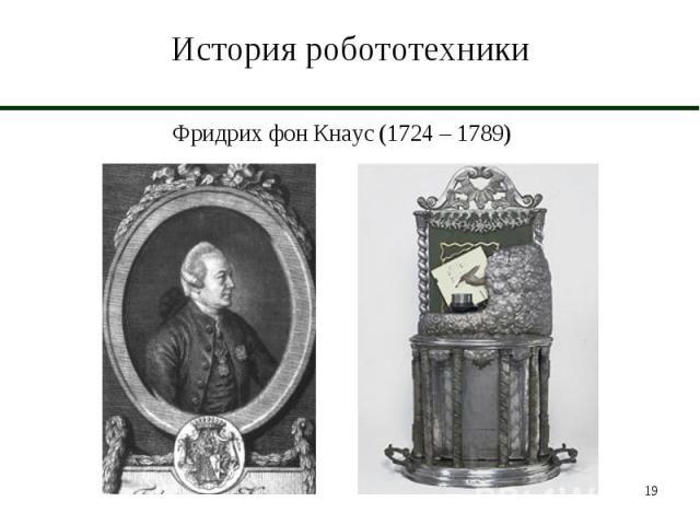 История робототехники Фридрих фон Кнаус (1724 – 1789)