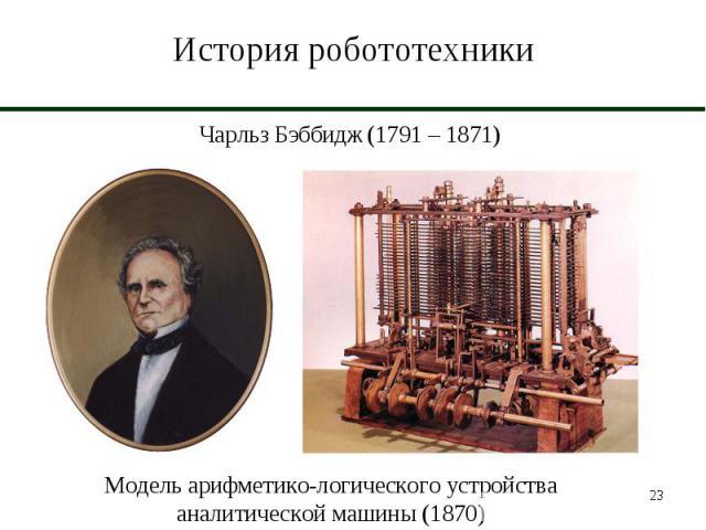 История робототехники Чарльз Бэббидж (1791 – 1871)Модель арифметико-логического устройства аналитической машины (1870)