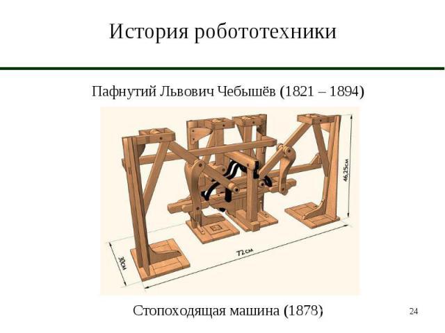 История робототехники Пафнутий Львович Чебышёв (1821 – 1894)Стопоходящая машина (1878)
