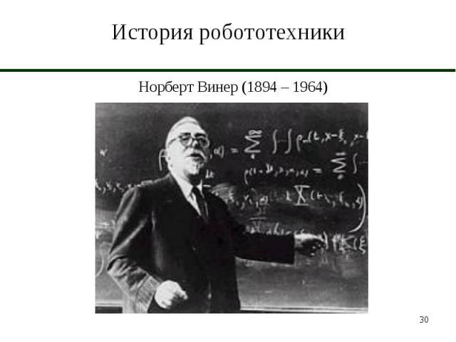 История робототехники Норберт Винер (1894 – 1964)