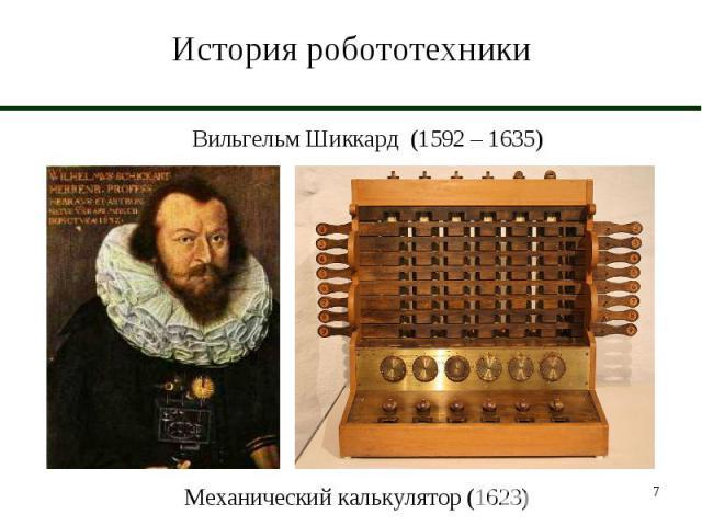 История робототехники Вильгельм Шиккард (1592 – 1635)Механический калькулятор (1623)