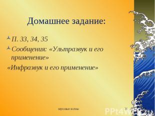 Домашнее задание: П. 33, 34, 35Сообщения: «Ультразвук и его применение» «Инфразв