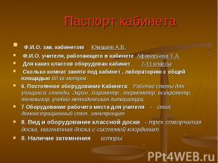 Паспорт кабинета Ф.И.О. зав. кабинетом Юмашев А.В. Ф.И.О. учителя, работающего в