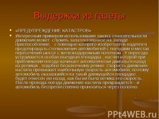 Выдержки из газеты «ПРЕДУПРЕЖДЕНИЕ КАТАСТРОВ»Интересным примером использования з