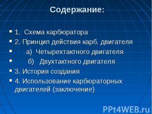 Содержание: 1. Схема карбюратора2. Принцип действия карб. двигателя а) Четырехта