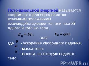 Потенциальной энергией называется энергия, которая определяется взаимным положен