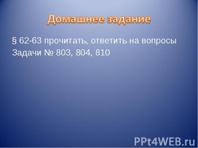 Домашнее задание § 62-63 прочитать, ответить на вопросыЗадачи № 803, 804, 810