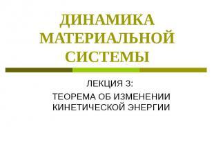ДИНАМИКА МАТЕРИАЛЬНОЙ СИСТЕМЫ ЛЕКЦИЯ 3: ТЕОРЕМА ОБ ИЗМЕНЕНИИ КИНЕТИЧЕСКОЙ ЭНЕРГИ