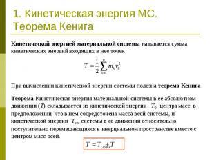 1. Кинетическая энергия МС. Теорема Кенига Кинетической энергией материальной си