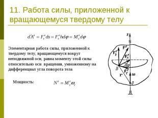 11. Работа силы, приложенной к вращающемуся твердому телу Элементарная работа си
