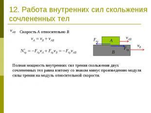 12. Работа внутренних сил скольжения сочлененных тел Скорость A относительно BПо