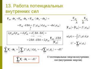13. Работа потенциальных внутренних сил Ui-потенциальная энергия внутренних сил