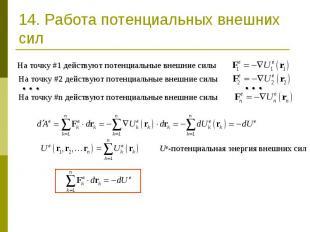 14. Работа потенциальных внешних сил На точку #1 действуют потенциальные внешние