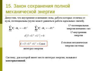 15. Закон сохранения полной механической энергии Допустим, что внутренние и внеш