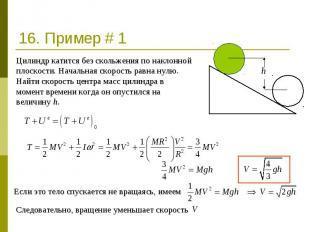 16. Пример # 1 Цилиндр катится без скольжения по наклонной плоскости. Начальная