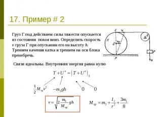 17. Пример # 2 Груз Г под действием силы тяжести опускается из состояния покоя в