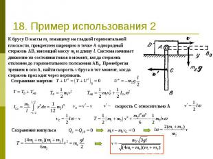18. Пример использования 2 К брусу D массы m1 лежащему на гладкой горизонтальной
