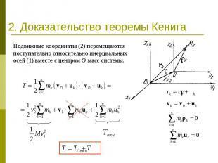 2. Доказательство теоремы Кенига Подвижные координаты (2) перемещаются поступате