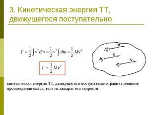 3. Кинетическая энергия ТТ, движущегося поступательно кинетическая энергия ТТ, д