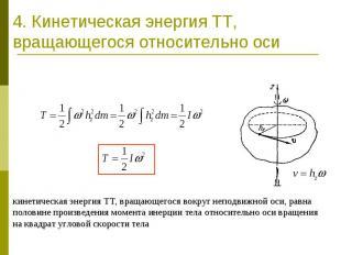 4. Кинетическая энергия ТТ, вращающегося относительно оси кинетическая энергия Т