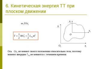 6. Кинетическая энергия ТТ при плоском движении Ось не меняет своего положения о