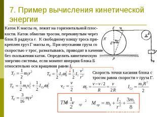 7. Пример вычисления кинетической энергии Каток К массы m1 лежит на горизонтальн