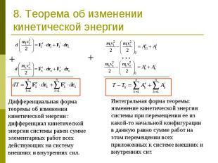 8. Теорема об изменении кинетической энергии Дифференциальная форма теоремы об и