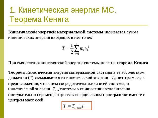 1. Кинетическая энергия МС. Теорема Кенига Кинетической энергией материальной системы называется сумма кинетических энергий входящих в нее точекПри вычислении кинетической энергии системы полезна теорема КенигаТеорема Кинетическая энергия материальн…