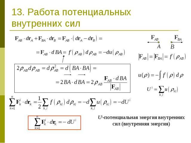 13. Работа потенциальных внутренних сил Ui-потенциальная энергия внутренних сил (внутренняя энергия)
