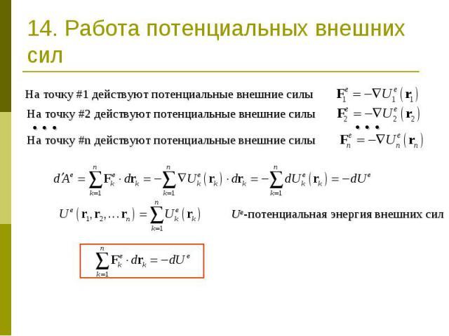 14. Работа потенциальных внешних сил На точку #1 действуют потенциальные внешние силыНа точку #2 действуют потенциальные внешние силыНа точку #n действуют потенциальные внешние силыUe-потенциальная энергия внешних сил