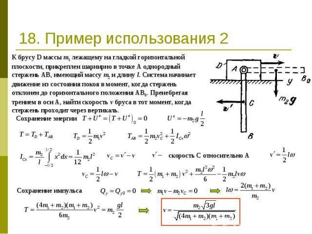18. Пример использования 2 К брусу D массы m1 лежащему на гладкой горизонтальной плоскости, прикреплен шарнирно в точке А однородный стержень АВ, имеющий массу m2 и длину l. Система начинает движение из состояния покоя в момент, когда стержень откло…