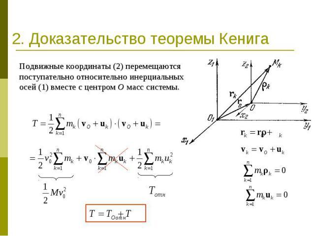 2. Доказательство теоремы Кенига Подвижные координаты (2) перемещаются поступательно относительно инерциальных осей (1) вместе с центром О масс системы.