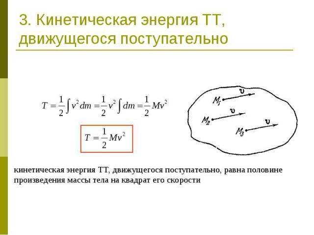 3. Кинетическая энергия ТТ, движущегося поступательно кинетическая энергия ТТ, движущегося поступательно, равна половине произведения массы тела на квадрат его скорости