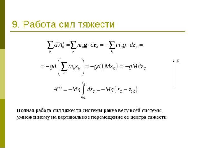 9. Работа сил тяжести Полная работа сил тяжести системы равна весу всей системы, умноженному на вертикальное перемещение ее центра тяжести