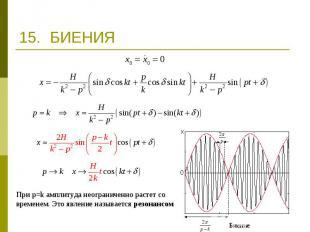 15.БИЕНИЯ При p=k амплитуда неограниченно растет со временем. Это явление называ