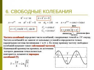 6. СВОБОДНЫЕ КОЛЕБАНИЯ Частота колебаний определяет число колебаний, совершаемых