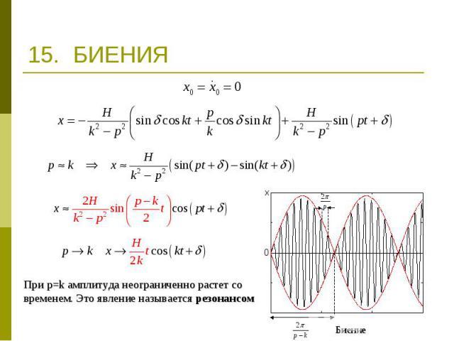 15.БИЕНИЯ При p=k амплитуда неограниченно растет со временем. Это явление называется резонансом