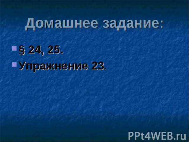 Домашнее задание: § 24, 25.Упражнение 23.