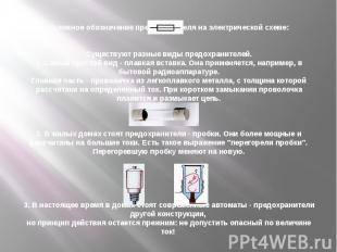 Условное обозначение предохранителя на электрической схеме:Существуют разные вид