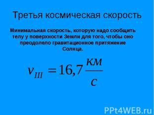 Третья космическая скорость Минимальная скорость, которую надо сообщить телу у п