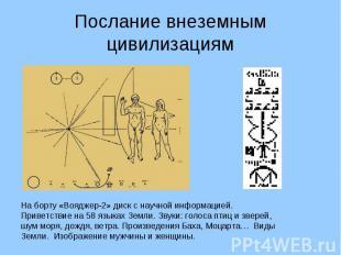 Послание внеземным цивилизациям На борту «Вояджер-2» диск с научной информацией.